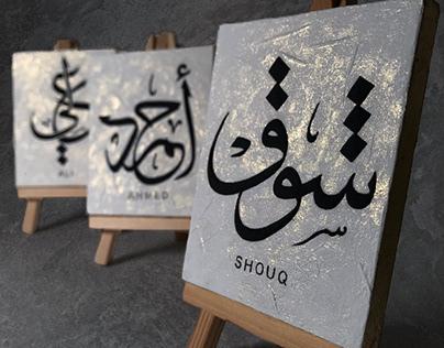 Arabic Names Artworks