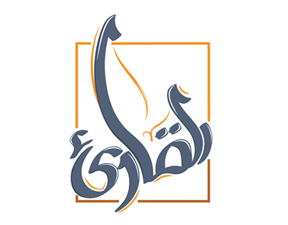 Al Qareaa - القارئ [ Mobile Application ]