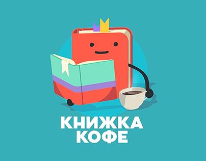 coffee book loop