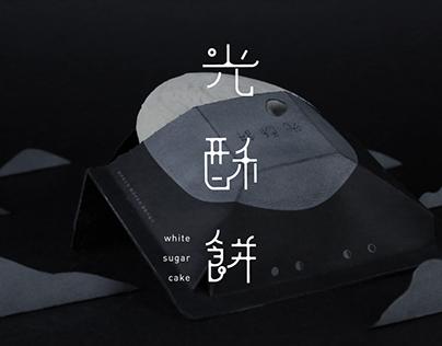 光酥餅包裝 | The Packaging Of White Sugar Cake