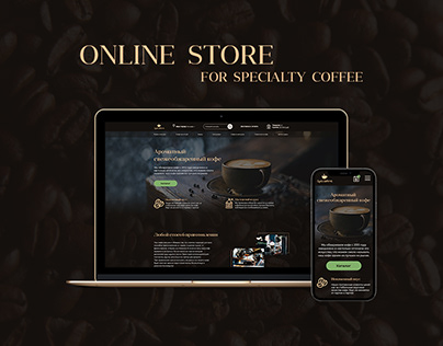 Online store for specialty coffee