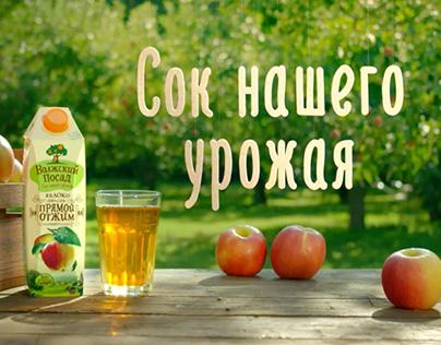 Сок Нашего Урожая
