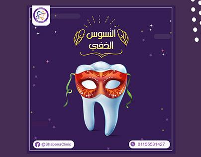Dental Project - Social Media