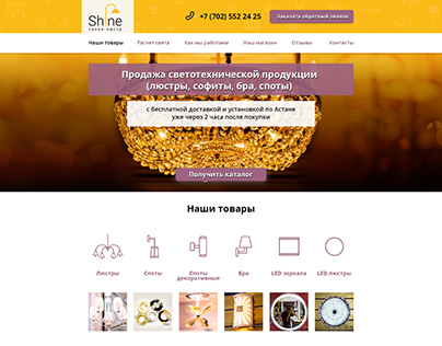 "Cайт для компании ""Shine Astana"""