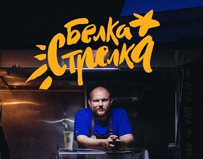 BelkaStrelka 2.0