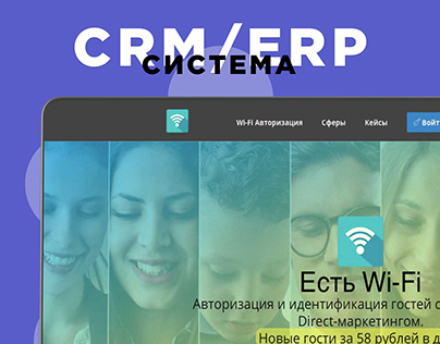 CRM: Wi-Fi Organization Service