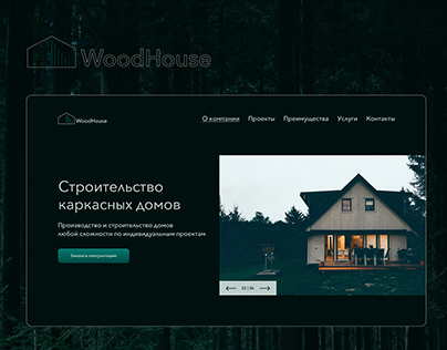 Landing page web-design for construction company