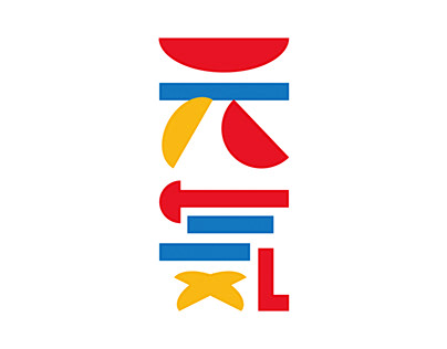 Japanese typography - 元気 / Genki / Vigor
