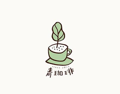 青珈琲 green coffee|Visual Identity & Package Design