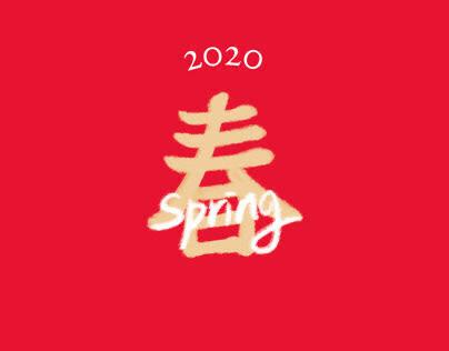 2020鼠於你