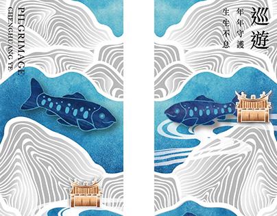 【大春煉皂】霞海城隍廟專案  巡遊/插畫.平面.造型.展示設計