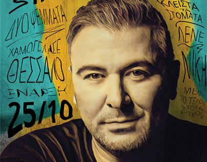 Antonis Remos | Pili A Project | Official artwork