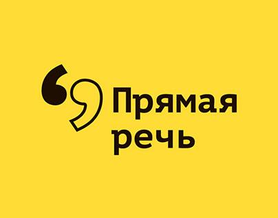 Logo for PR Agency