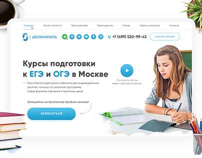Landing Page для Курсов подготовки к Егэ и Огэ в Москве