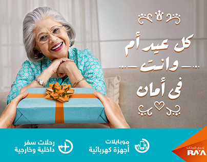 AMAN Mother's Day