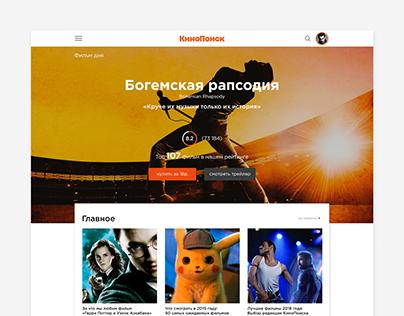 Kinopoisk concept web site