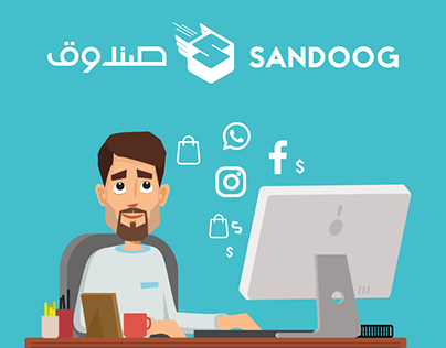 Sandoog - Promo