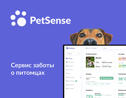 PetSense — online pet health dashboard