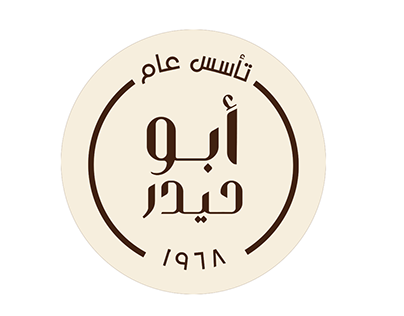 "Rebranding Egyptian local food ""Abo Haidar"""