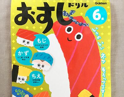 """Workbook""""osushi"""""""