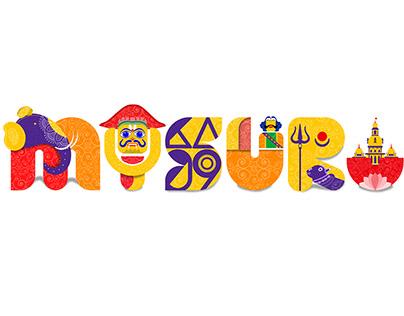 The modular typography illustration - Mysuru