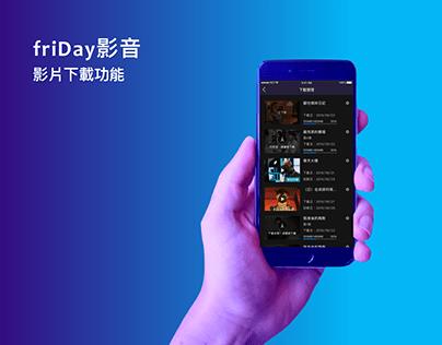 friDay影音-影片下載功能