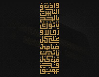 مخطوطات الحج للتحميل 1438 - Hajj Calligraphy 2017