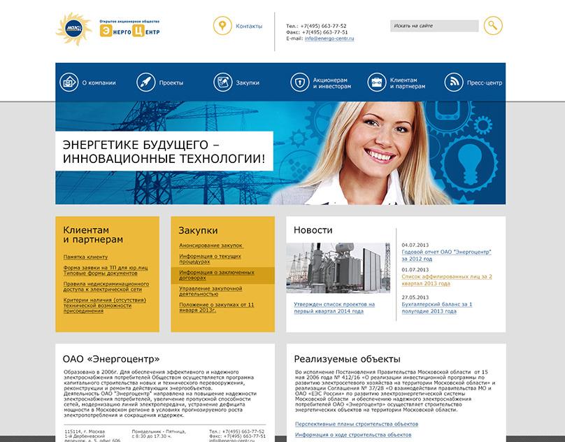 Энергетические компании сайт закупки программа для создания сайтов на компьютер