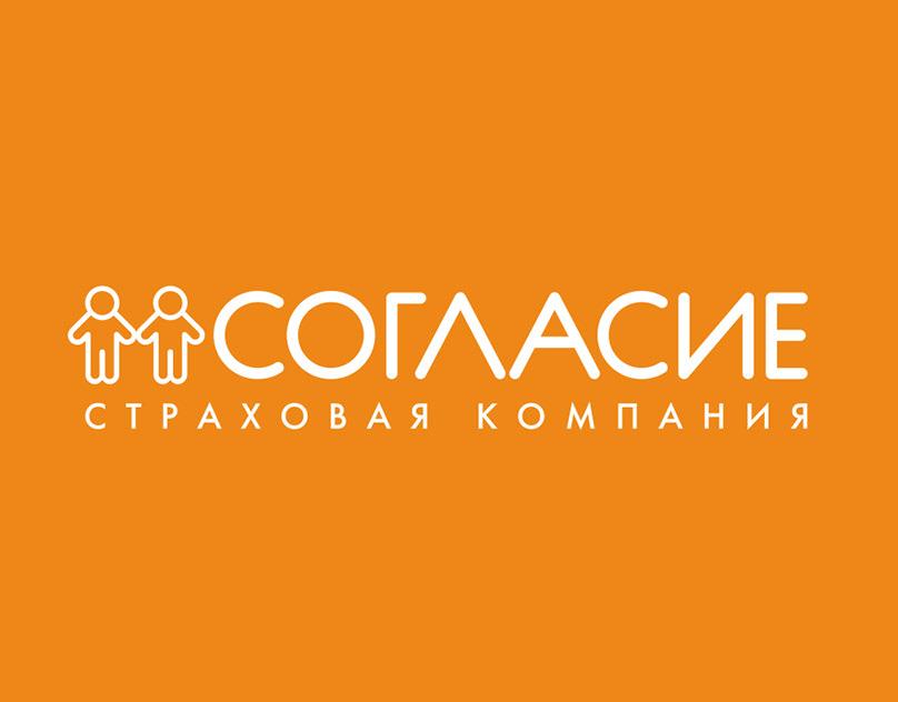Согласие страховая компания екатеринбург официальный сайт группа компаний ремонт в москве официальный сайт