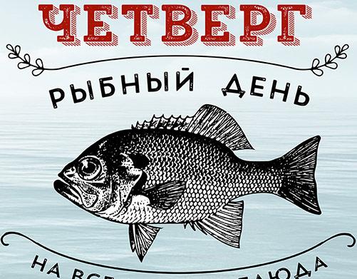 Четверг рыбный день смешные картинки