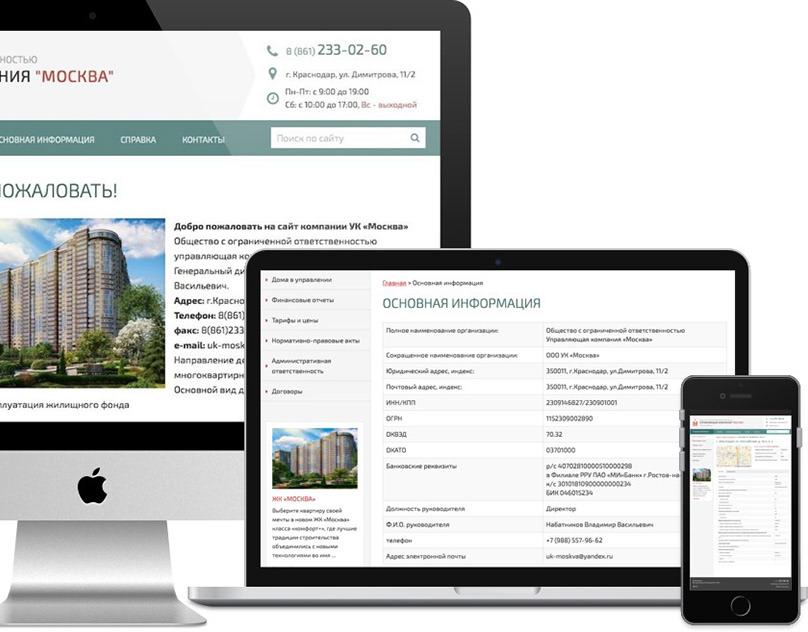услуги по созданию сайта в тюмени