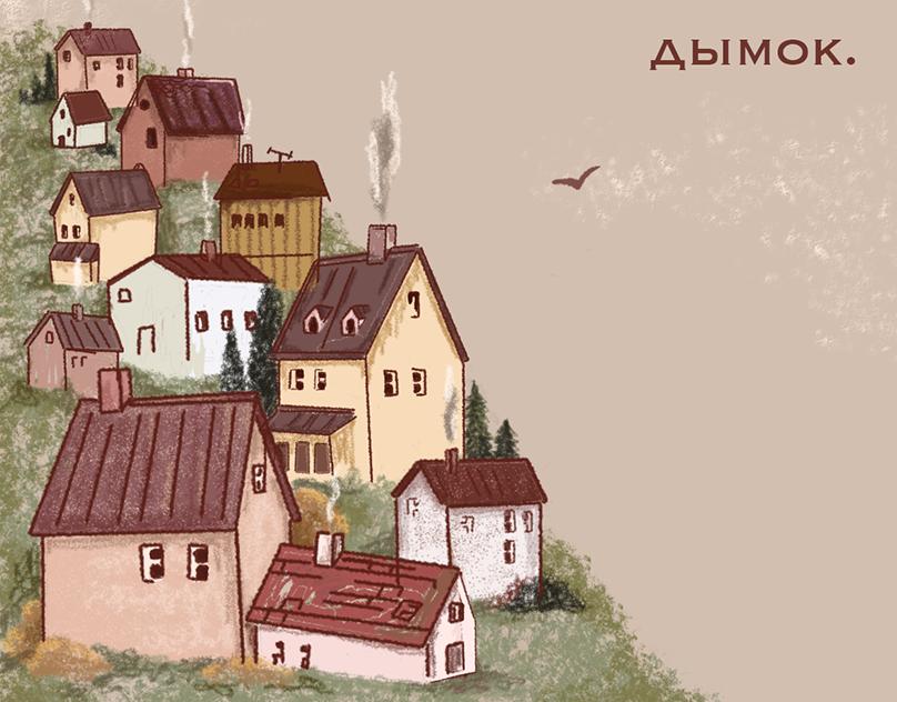 Два дома открытки