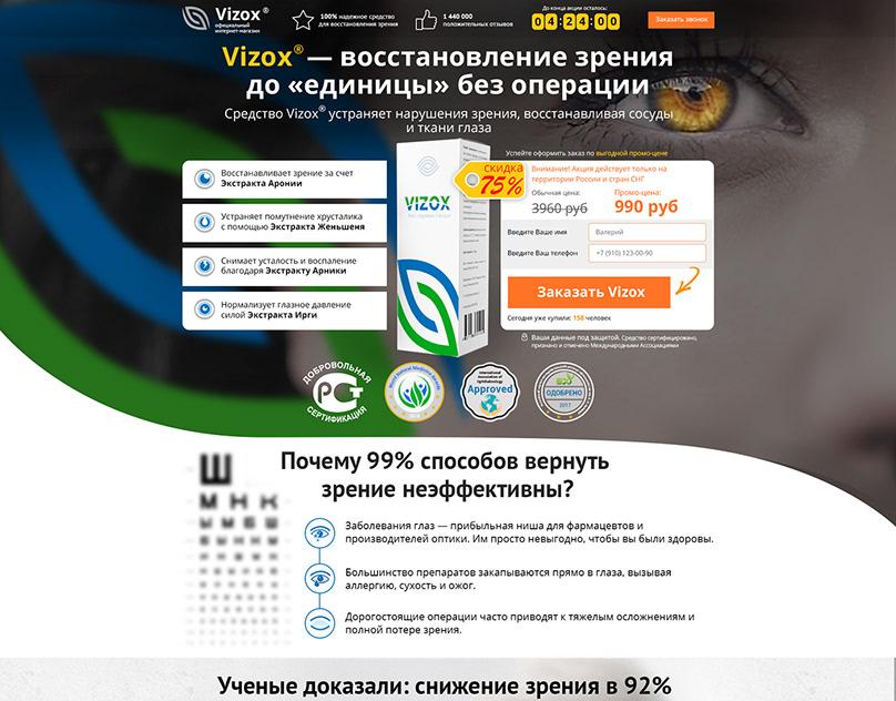 Vizox для восстановления зрения в Нижневартовске