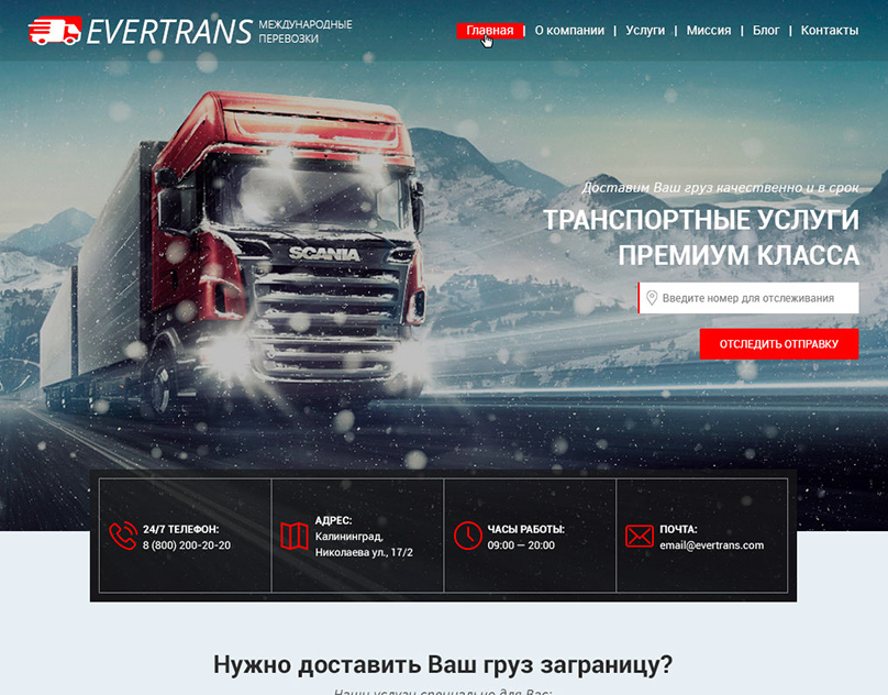 Транспортная компания дизайн сайта маркетинговые исследования анализ сайтов компании