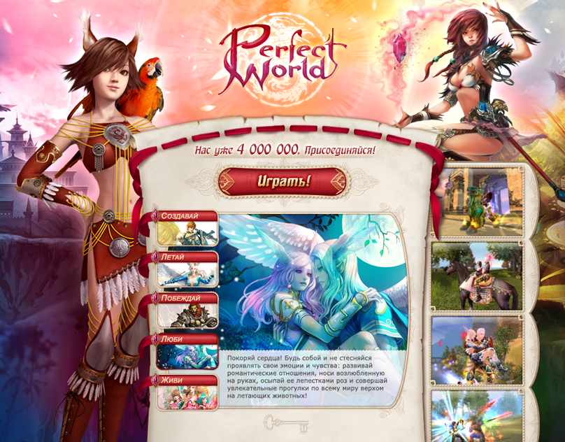 Perfect World Game Landing Page