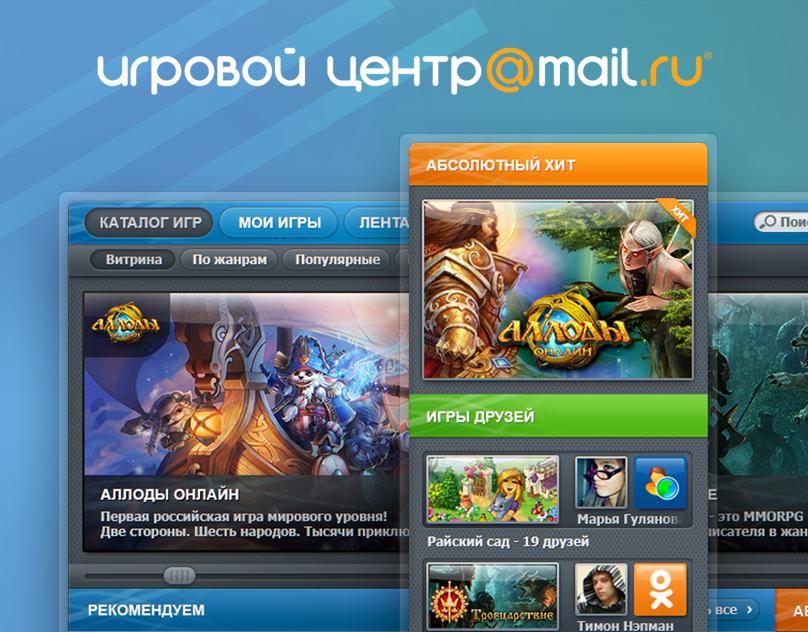 Игровой Центр Mail.Ru Витрина игр