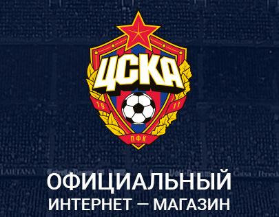 Магазин Фк Цска Москва Официальный Сайт