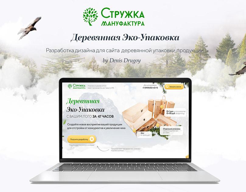 Сайты упаковочных компаний официальный сайт компании тез тур