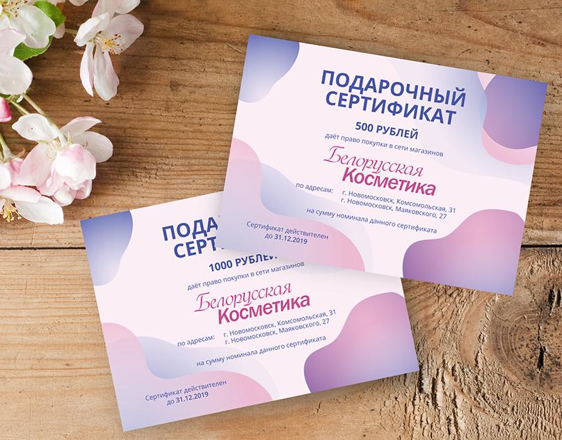 Купить сертификат в магазин косметики емкости для косметики купить минск