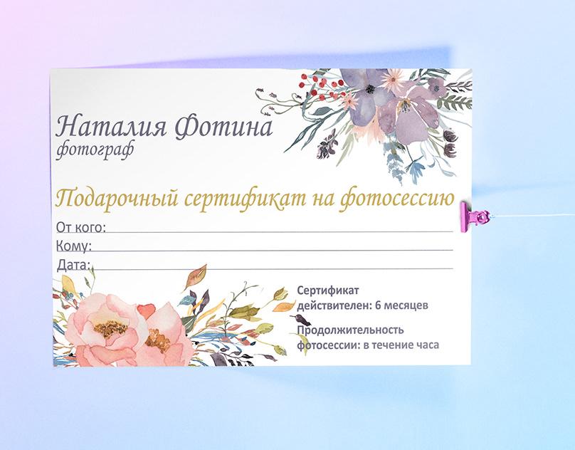 Образец подарочного сертификата фотографа