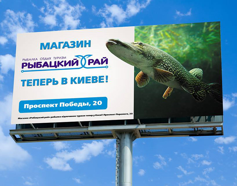 фото для рекламного щита рыбалка напольная