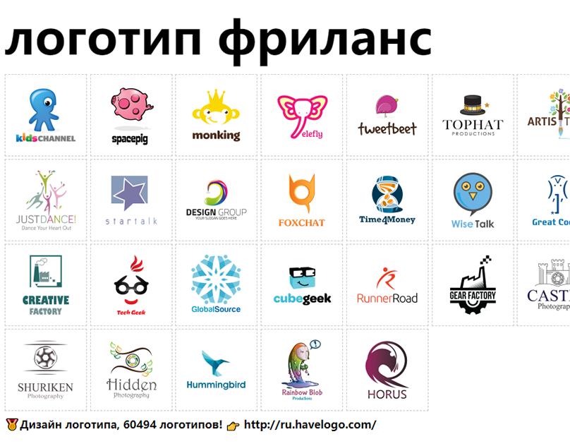 Фрилансеры разработка логотипа сайт художника фриланс