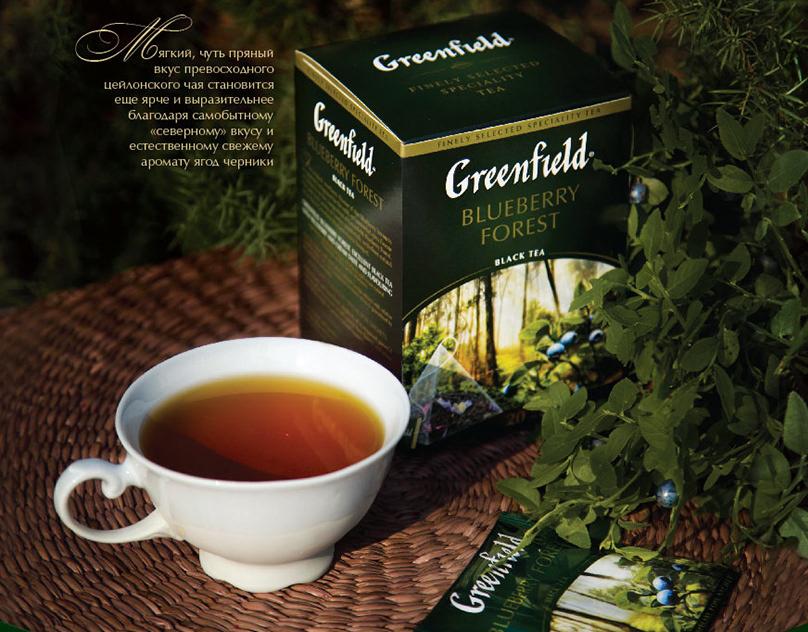 Стихи в рекламе чая гринфилд