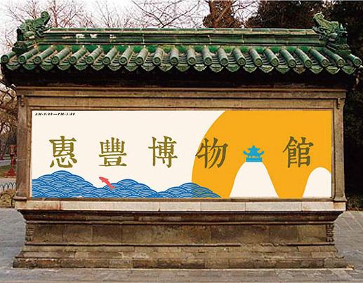 HuiFeng Museum