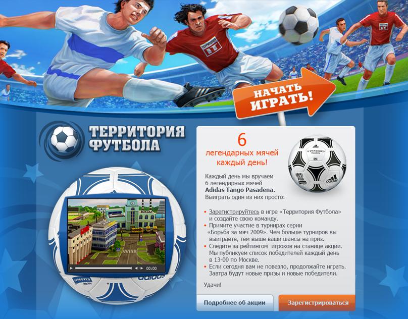 Территория футбола. Вебсайт
