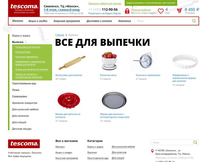 Тескома Челябинск Интернет Магазин