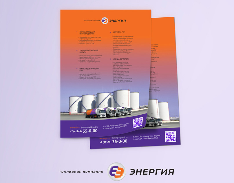 Топливная компания энергия москва официальный сайт группа компаний тис тюмень сайт
