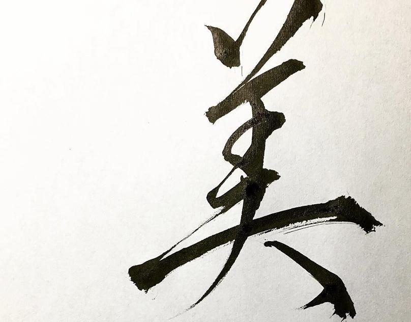 инсайдер джокер иероглиф красота японский фото также