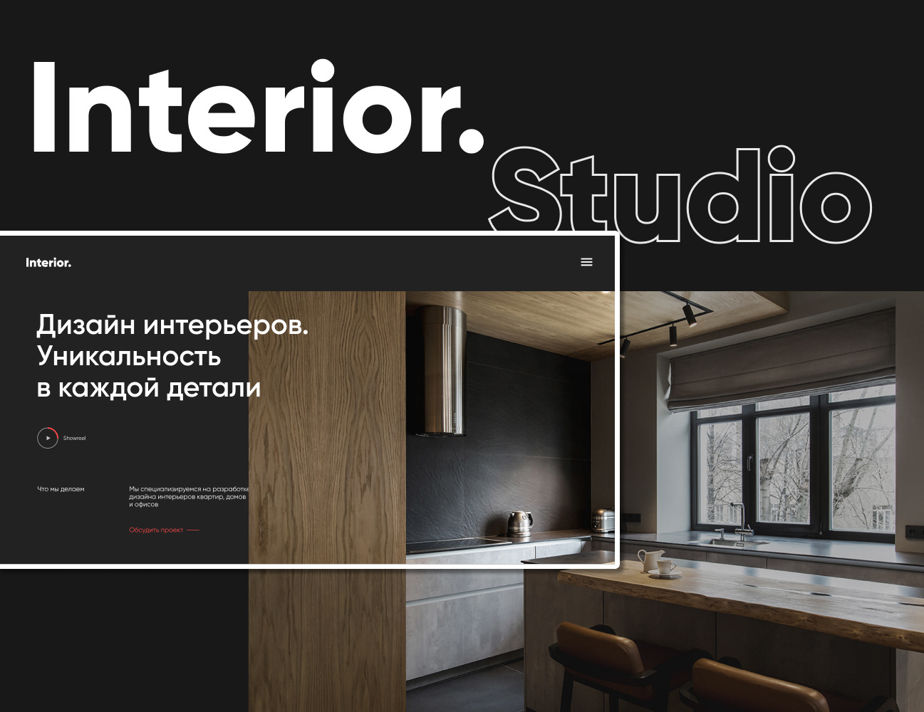 Website Interior Projects Photos Videos Logos Illustrations And Branding On Behance