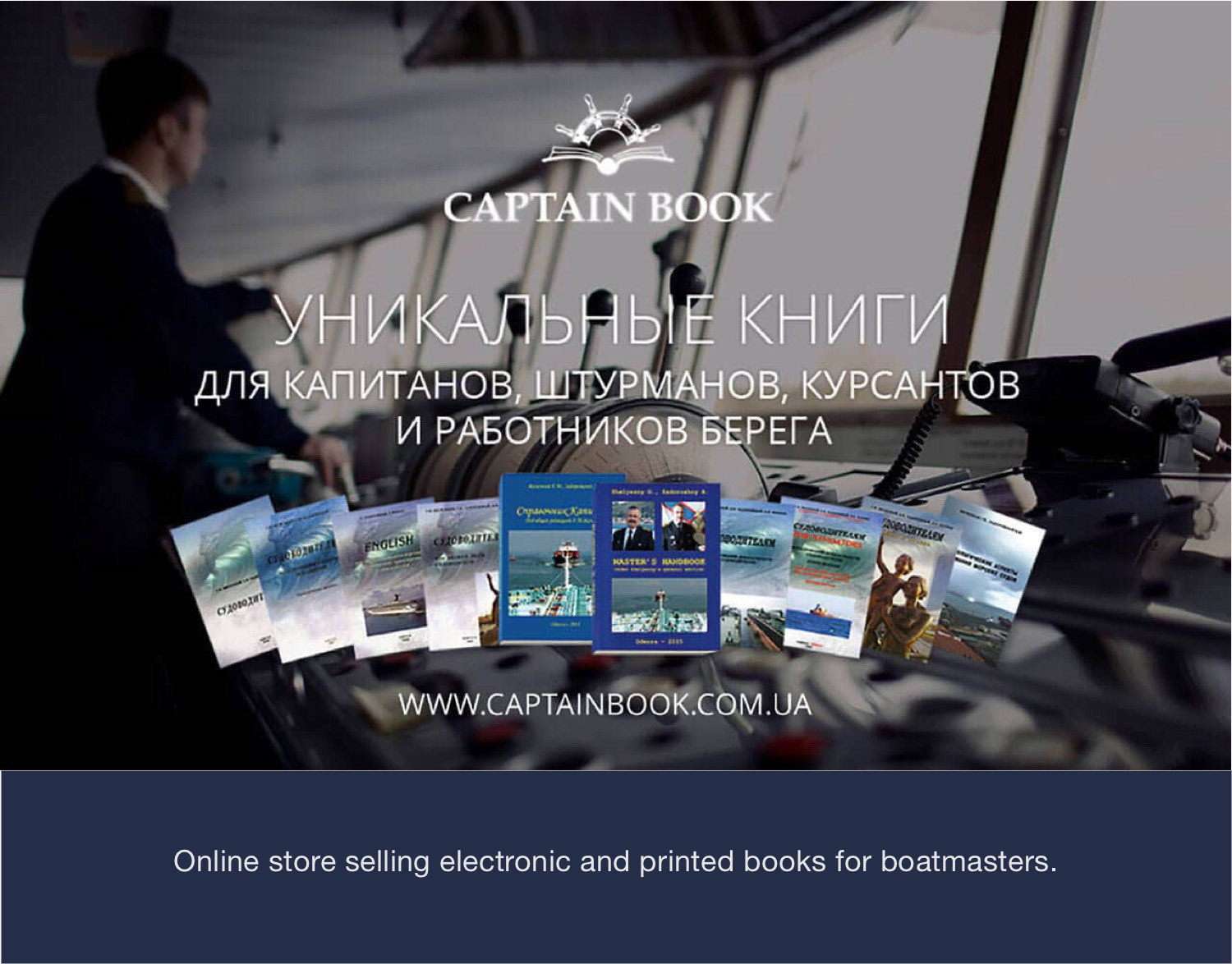 Captainbook